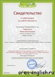 Сертификат проекта Infourok.ru № ДA-010814