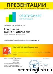 Сертификат_edupres.ru_10567