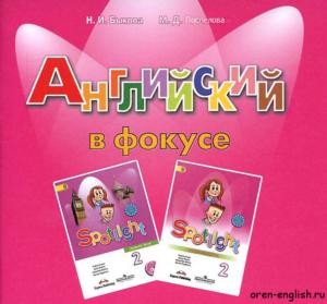 АНГЛИЙСКИЙ В ФОКУСЕ 2 КЛАСС