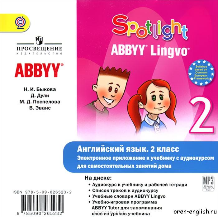 Spotlight 2: student's book / английский язык. 2 класс. Учебник.