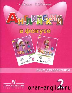 Spotlight 2 класс Книга для родителей