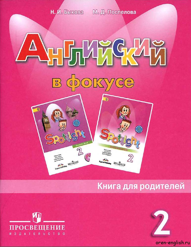 Спотлайт диск для домашних работ смотреть онлайн бесплатно 2 класс
