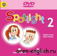 Spotlight DVD video 2 класс