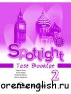 Spotlight КР 2 класс