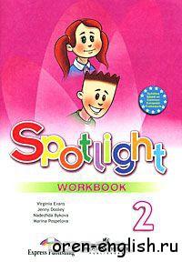 Spotlight РТ 2 класс