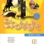 Spolight 5 — 5 класс!!!!
